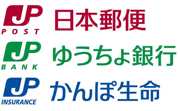 日本郵政グループ3社のIPO応募倍率、郵政とゆうちょは5倍強 かんぽ15倍程度