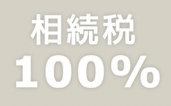 江貴文「相続税は100%でいい。優秀なら親の財産没収されて無一文でも這い上がれる」