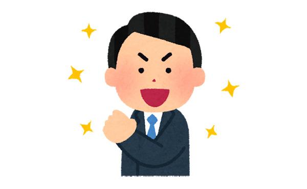 【朗報】ワイ保険営業マン今月のノルマ突破