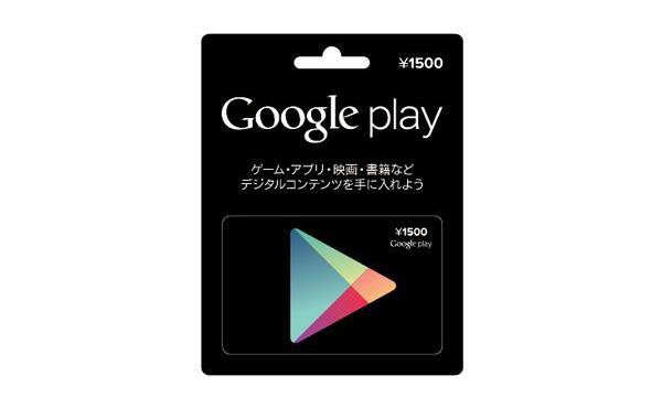 コンビニで5万円のGooglePlayカード買ったら