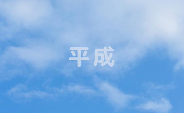 平成最後の空気を缶詰に…「平成の空気缶」発売 お値段1,080円(税込)※五円玉入り