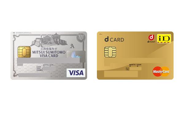 三井住友VISAカードとdカードゴールドってどっちの方がポイント貯まりやすい?