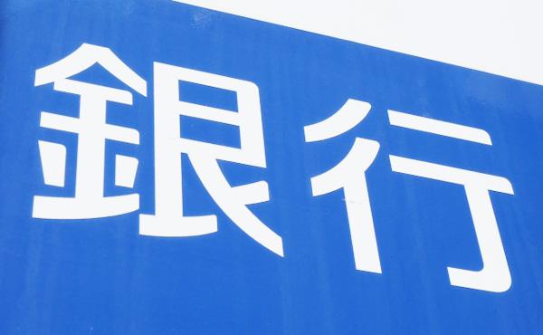 【朗報】僕クン、銀行で100万円の融資申し込んでくるwwwwwwwwwwwwwwwww