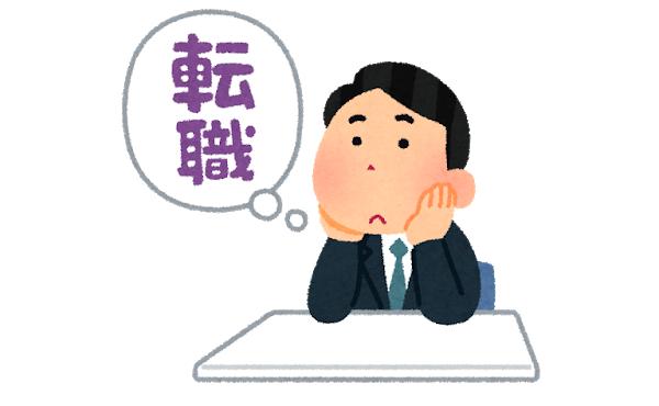 日本も「転職が当たり前」みたいな空気になってきてるの何でなん?