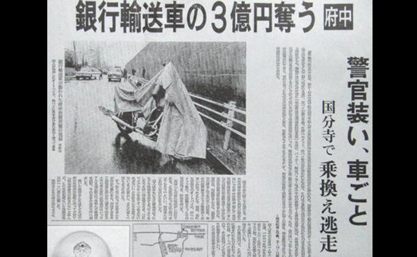 「下手に話すと殺される」今も真相が闇に包まれる三億円事件 昭和最大の未解決事件に新事実が…