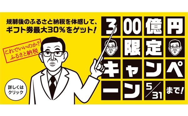 ふるさと納税新制度の対象から外される大阪府泉佐野市、期限ギリの31日まで返礼率を6割に引き上げるキャンペーン開始