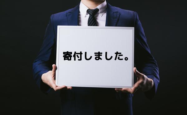 有名人「◯◯円寄付しました!」敵「!!」シュバババババ!!