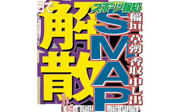 「SMAP解散」経済損失年間約636億円 購買運動は「一時的なもの」