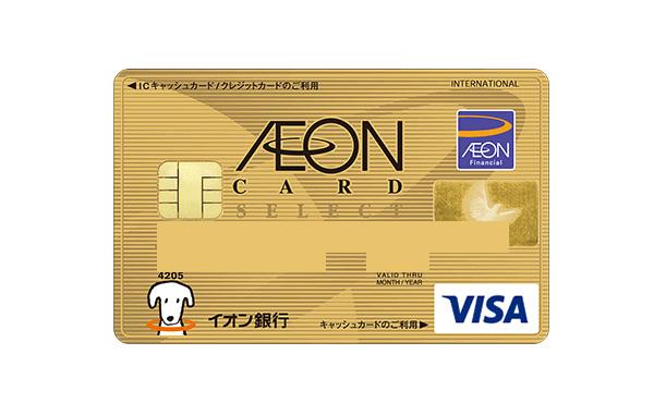 イオンゴールドカードが届いたんやが…