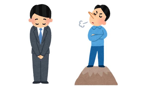 仕事ができる人→謙虚で低姿勢、仕事ができない人→傲慢で無駄にプライドが高い(つまりお前ら)