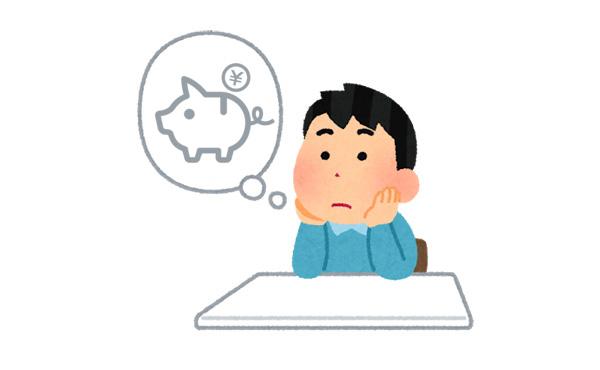 【急募】500万円貯金する方法