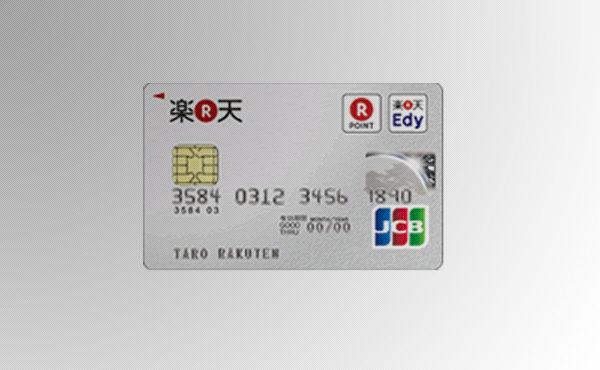 【悲報】楽天カードの請求が払えない・・・