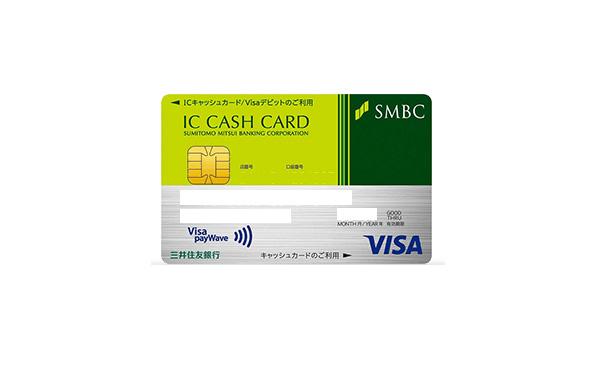 クレジットカード使ってると使いすぎちゃうからデビッドカードにしたいんだが