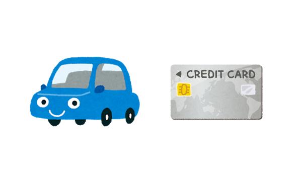 車ってクレジットカードで買えるの?