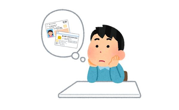 マイナンバーカード申請しない奴←5000円分還元されるのに何でやらないの?