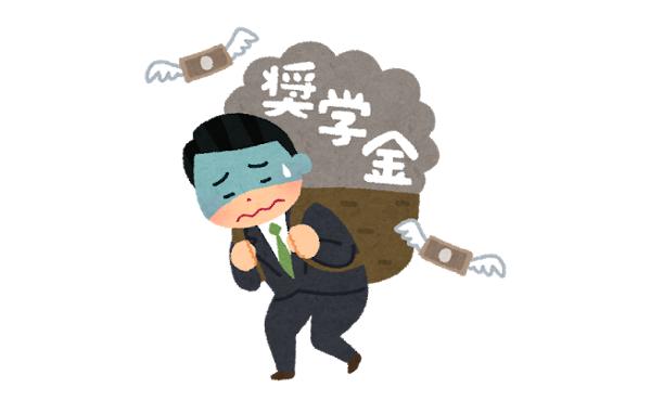 【悲報】22卒ワイ、借金600万を背負っての社会人スタートが確定