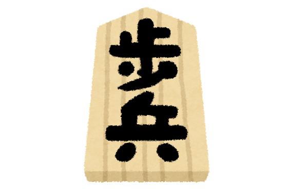 【急募】上司に「君は将棋で例えると歩だね」と言われた時の面白い返し方