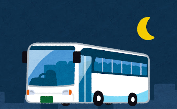 夜行バス←新幹線の半額以下、寝てる間に着く、ワクワク感がある