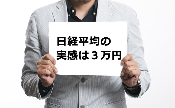 アナリスト「日経平均の実感は3万円」 2万円超えたからと喜んで売っていてはチャンスを逃す