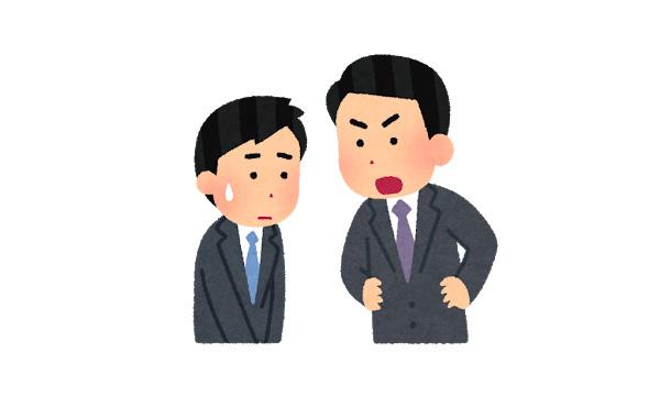 上司「ガミガミガミ」ワイ「お客様の前で怒らないで!」上司「お前が悪い」