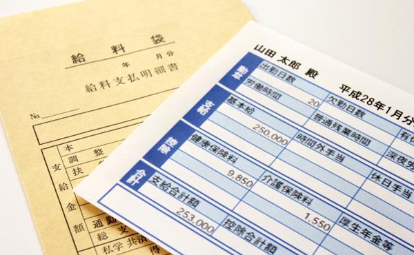 【画像】ワイの今月の給料明細がこちら