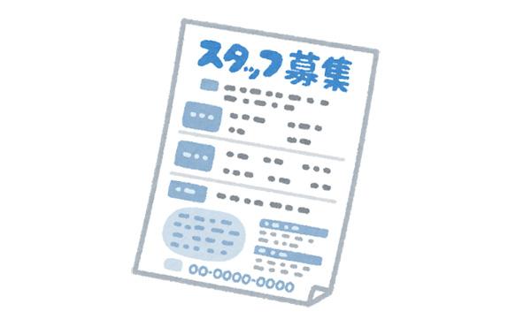 前澤友作さんが側近募集中  年収1000万以上、1人か2人採用予定