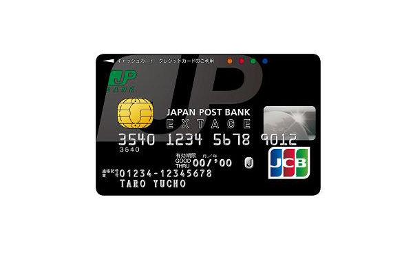 ゆうちょのクレジットカード使ってる奴いる?