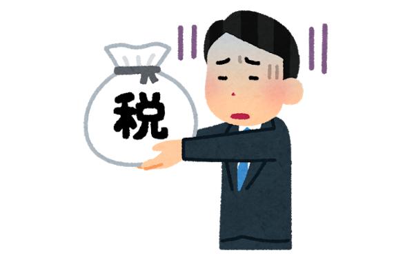 【悲報】所得税、高すぎる…