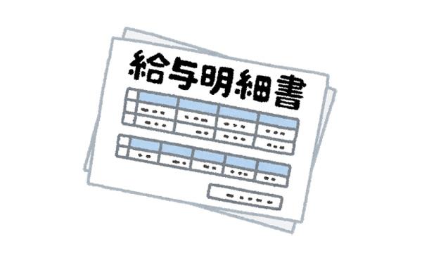 日本の課長の平均年収って600万円ぐらいなんだな