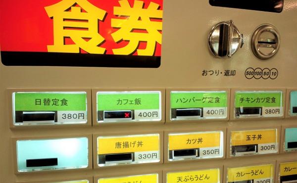 【消費税軽減税率】「食券の券売機使ってる飲食店どうしたらいいの?1円玉や5円玉に対応した券売機なんてないんだけど・・・」