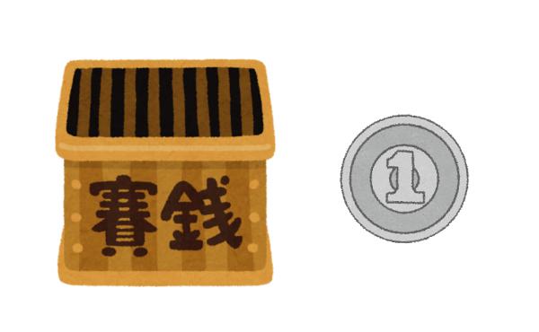 【悲報】一円玉での賽銭、神社への単なる嫌がらせだった…