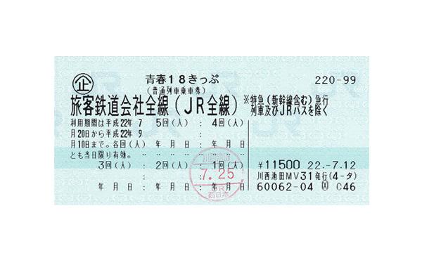 お金ないから18きっぷで旅したい