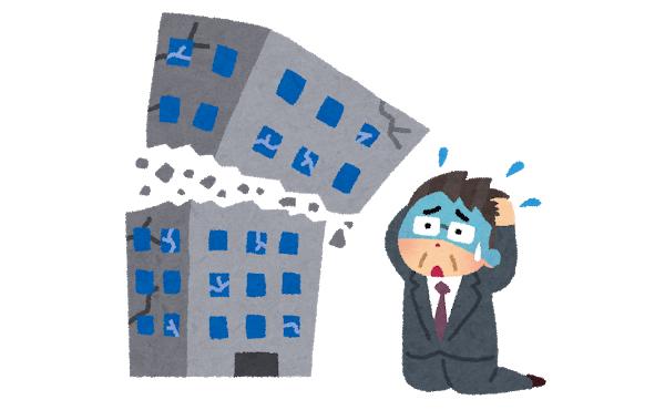 【悲報】ワイの会社今週末で倒産wwwwwww