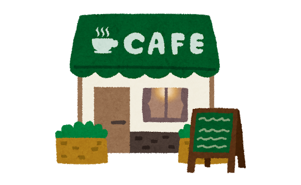 個人でカフェやってるけど質問ある?