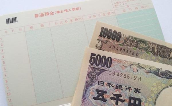 23歳で600万円貯金があるけどどう思う?