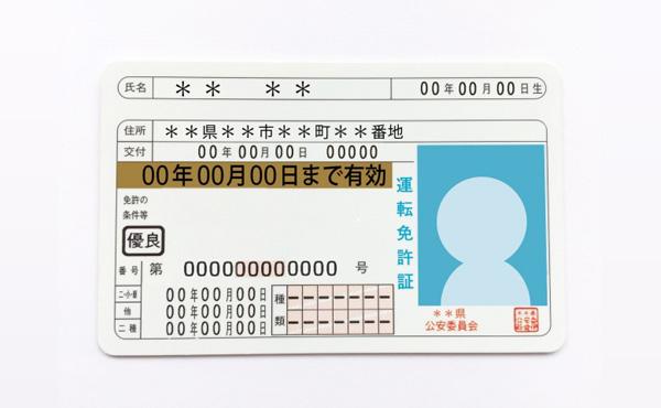 日本人のほとんどが免許取得に30万前後払うという事実…