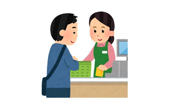 コンビニ店員「1880円です」ワイ「これでお願いします」2430円スッ