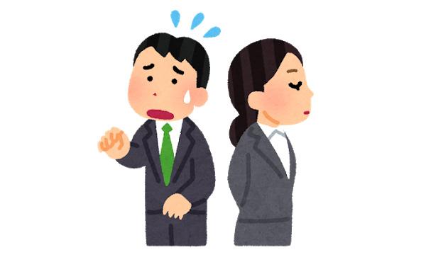 職場で女子社員から嫌われすぎて辞めたい