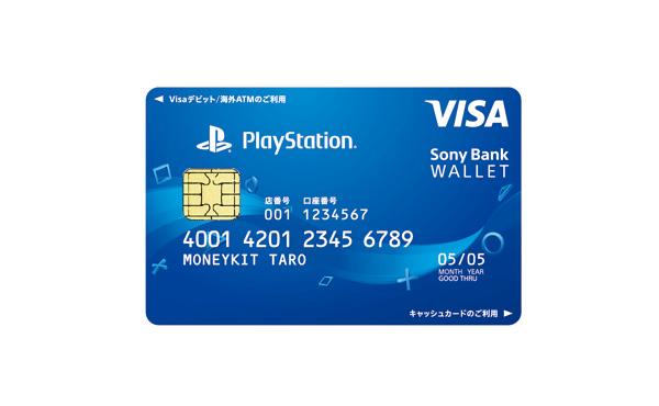 プレイステーションクレジットカードが登場!みんなも作ろう!