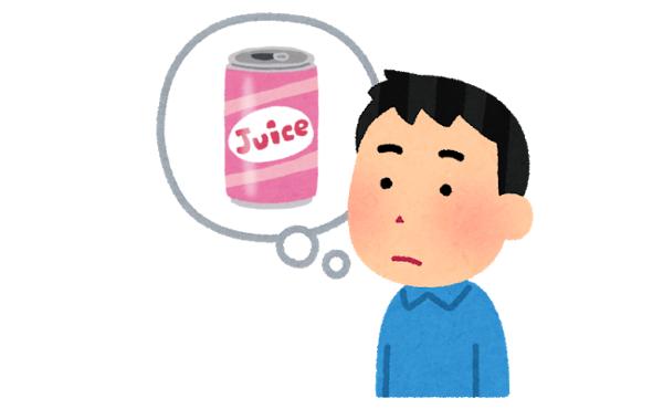 昭和の人「喉渇いたな、100円でジュースでも買うか」