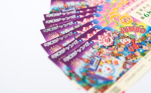 年末ジャンボを3万円分買ったんだが…