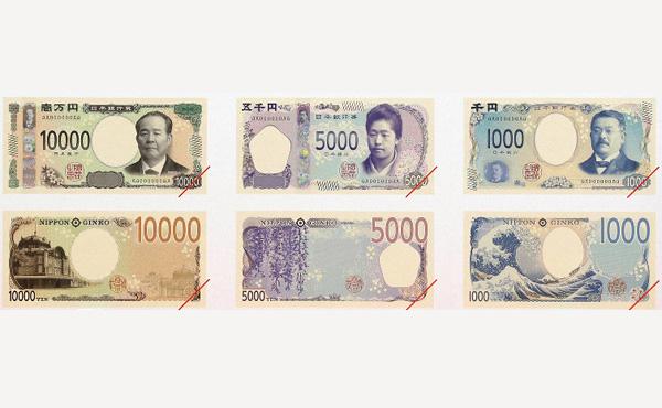 世界の流れ「キャッシュレスや!紙幣廃止!」日本「新しい紙幣!2024年発行!」