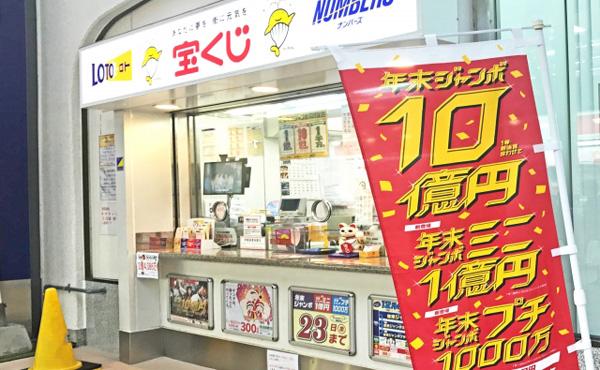【画像】宝くじ144万円分買った結果wwww
