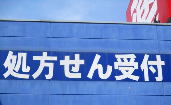 日本のドラッグストア戦国時代wwwwww