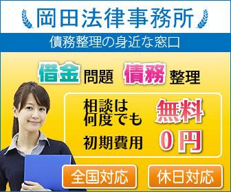 債務整理の岡田法律事務所