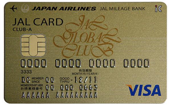 ゴールドカードって凄いの?