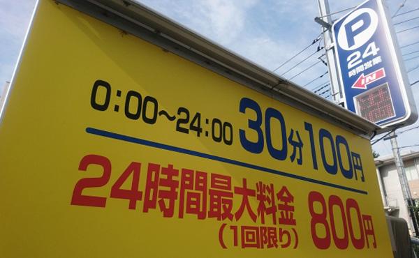 コインパーキングに駐車したら15万円!?各地の消費生活センターなどに相次ぐ