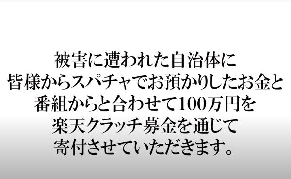 江頭2:50 九州豪雨被害の自治体へ100万円寄付を表明 「絶対に諦めるなよ」とエールを送る