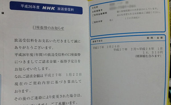 NHK受信料を払わなきゃいけない最もな理由を述べよ