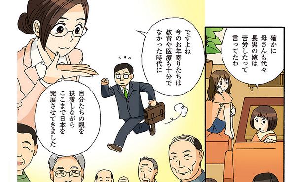 厚生省の年金漫画を論破する漫画wwww
